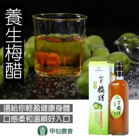 【甲仙農會】養生梅醋-500cc-瓶 (2瓶一組)
