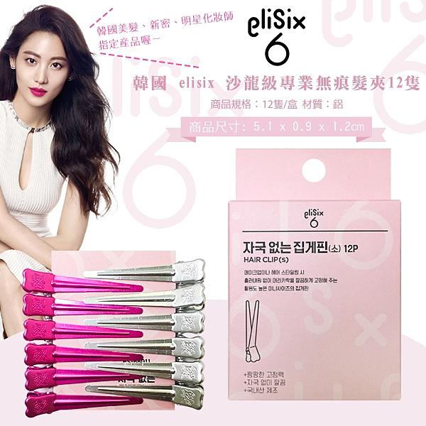韓國 elisix沙龍級專業無痕髮夾12入/盒