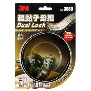 3M超黏子母扣 (黑色香菇頭)