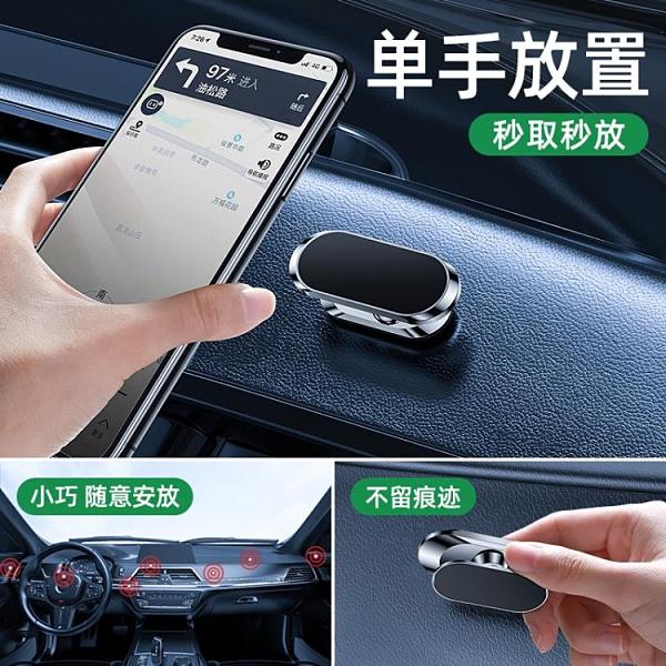 手機車載支架汽車用品磁吸貼吸盤式車內固定導航支撐磁鐵強磁萬能魔方數碼