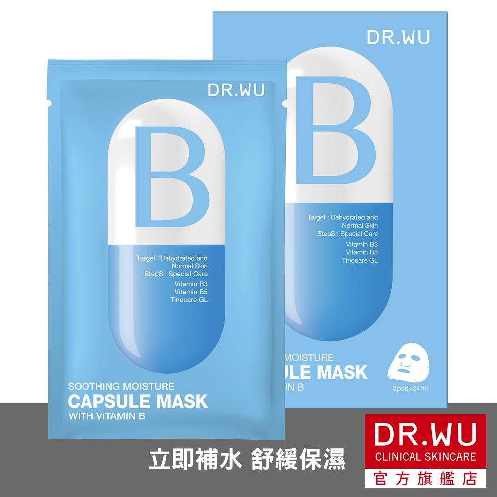 DR.WU 保濕舒緩膠囊面膜B-3片/盒