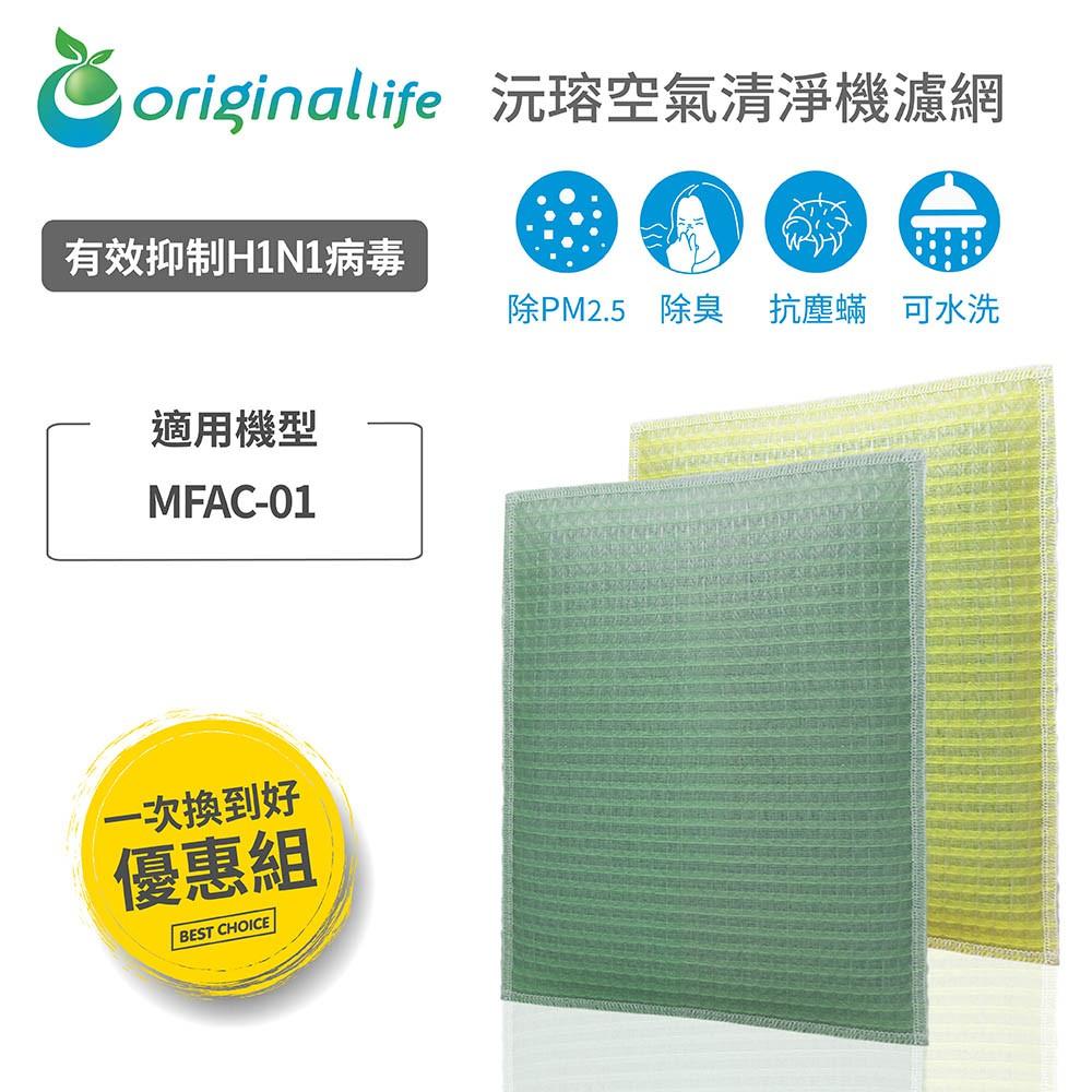 3M 一次換到好:MFAC-01 超優淨型【Original Life】超淨化型 長效可水洗