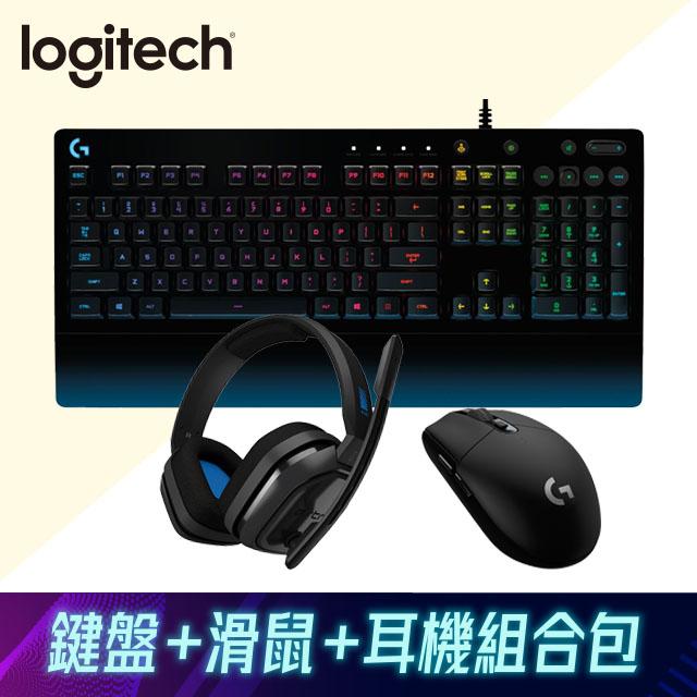 (組合包)羅技Logitech 電競鍵盤/耳機/滑鼠(920-008098)