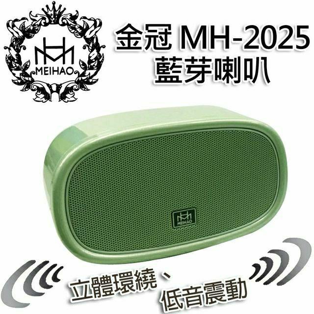 金冠 美好 MH-2025 藍牙喇叭 2025 音響