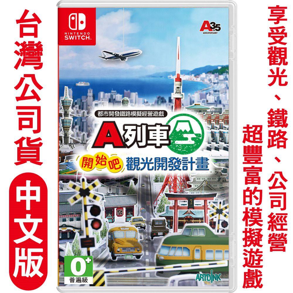 任天堂NS Switch A列車 開始吧 觀光開發計畫-中文版 [現貨]