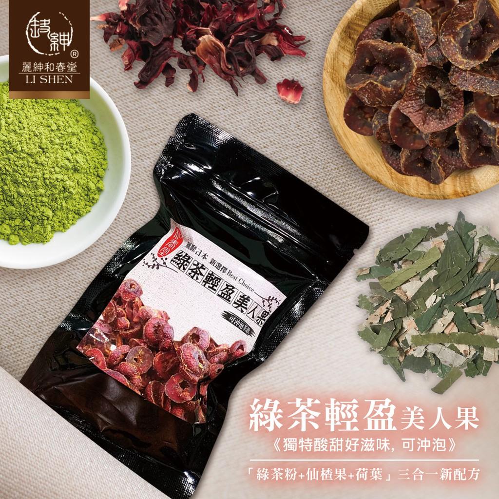 風靡日本 綠茶輕盈美人果 和春堂