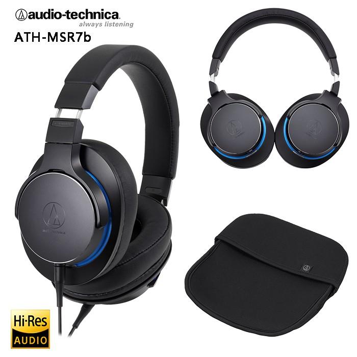 鐵三角 ATH-MSR7b (黑色) 便攜型 可換線 耳罩式耳機 (附原廠收納袋) 公司貨一年保固