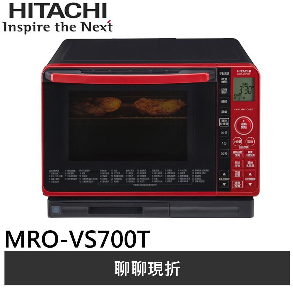 HITACHI日立 22L 水蒸氣烘烤微波爐 MROVS700T(聊聊享優惠)
