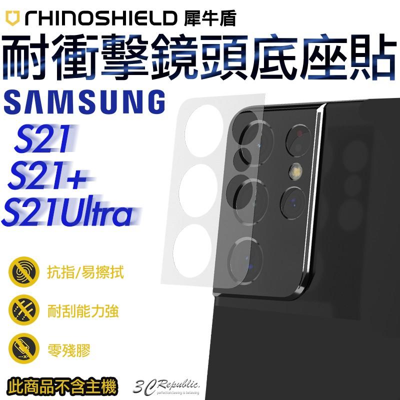 犀牛盾 耐衝擊 鏡頭保護貼 鏡頭貼 保護貼 底座貼 適用於三星 S21 S21+ S21 Ultra