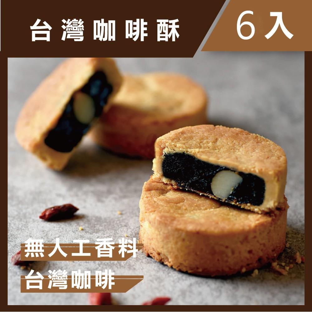 台灣咖啡酥6入盒裝(效期2021/3/20)
