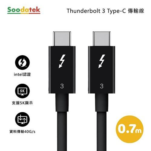 【Soodatek】SCCT3 /Thunderbolt 3 Type-C充電傳輸線 Takaya鷹屋經銷
