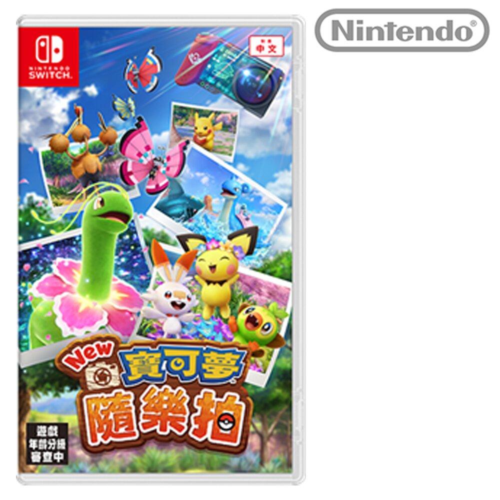【預購-任天堂 nintendo】Switch New 寶可夢隨樂拍
