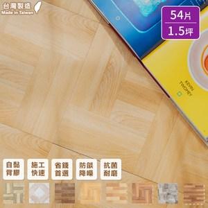 樂嫚妮 1.5坪防燄降噪耐磨抗菌DIY巧拼地板貼-台灣製-拼接樁木