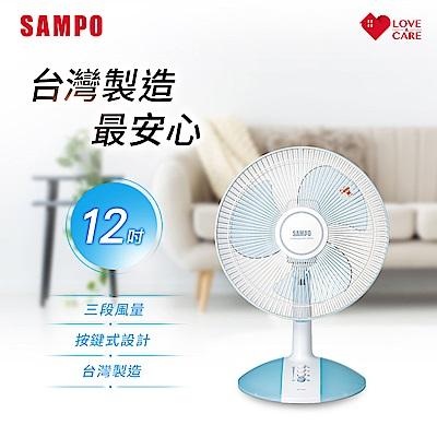 SAMPO聲寶 12吋 3段速機械式桌扇 SK-FD12