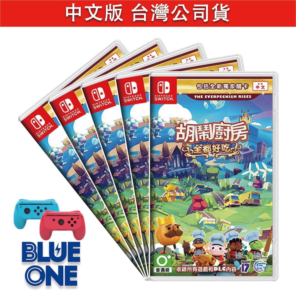 Switch 胡鬧廚房 中文版 煮過頭 全都好吃 Blue One 電玩 遊戲片 交換 收購