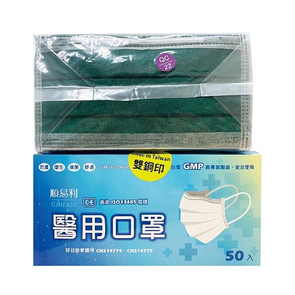 順易利 醫用雙鋼印口罩(成人-墨綠色)【富康活力藥局】