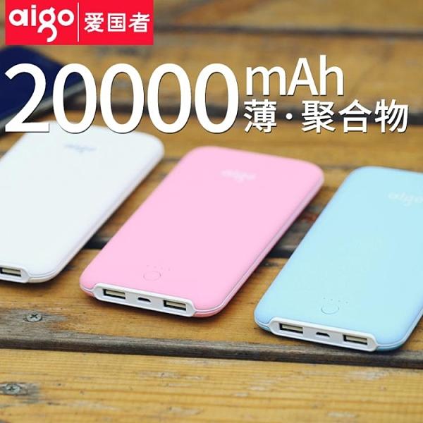 愛國者充電寶20000毫安大容量快充超薄小巧便攜手機行動電源 時尚芭莎