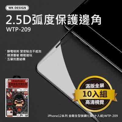 【WK DESIGN】iPhone12 Pro Max 6.7吋 金剛全型號鋼化膜(十入組) WTP-209