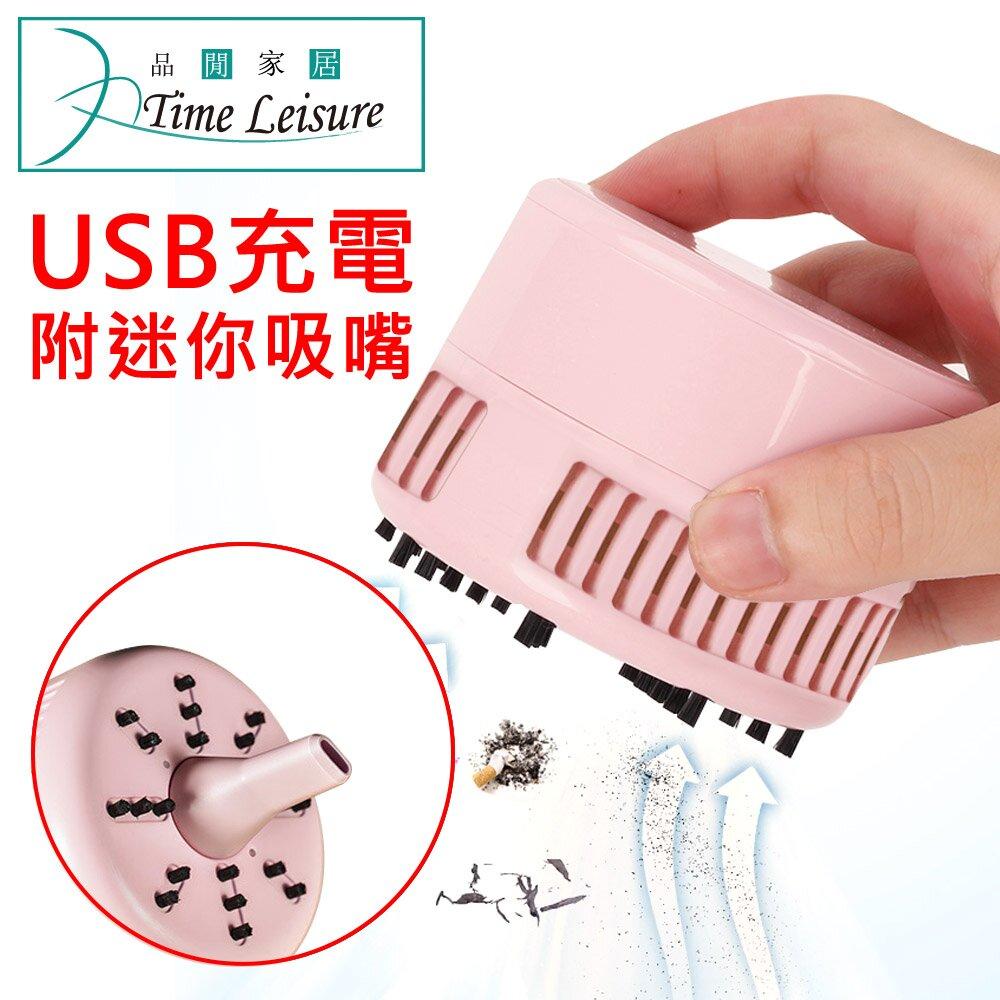 Time Leisure USB充電式桌上型迷你吸嘴吸塵器 粉
