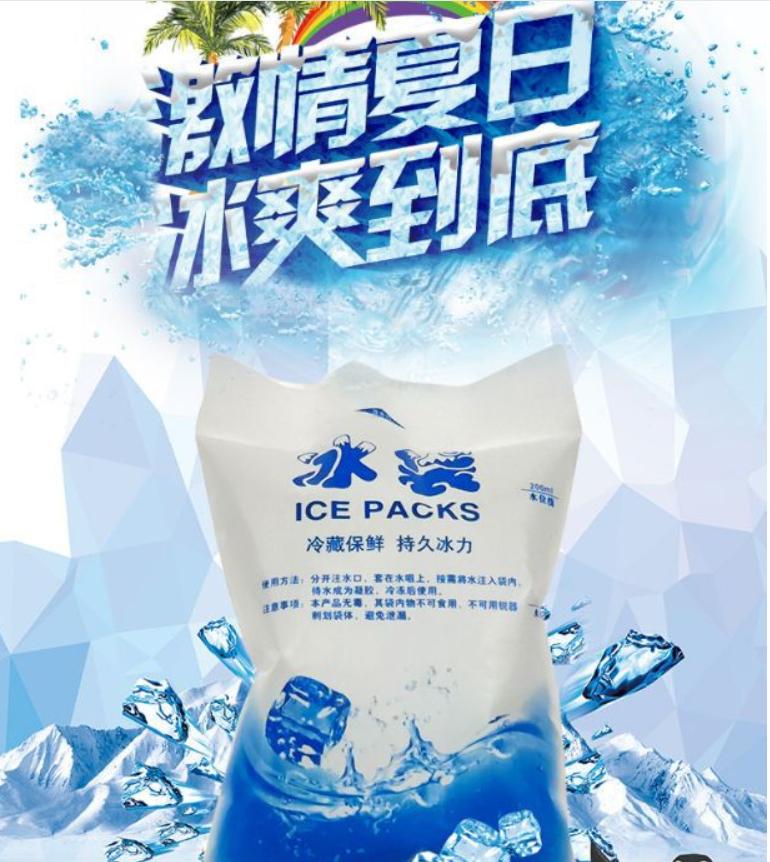 [台灣現貨]冰袋 保冷劑 保鮮 冰敷袋 冷藏冰袋 加厚 海鮮水果快遞 保冷袋 降溫冰包 100ml