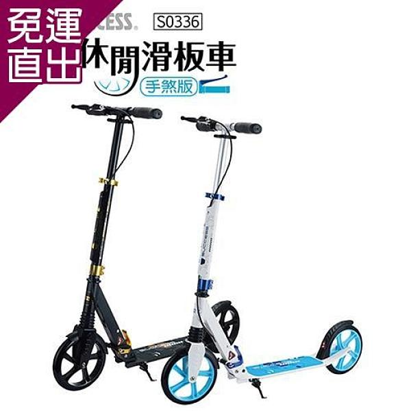 成功 折疊休閒滑板車(手煞版) S0336【免運直出】