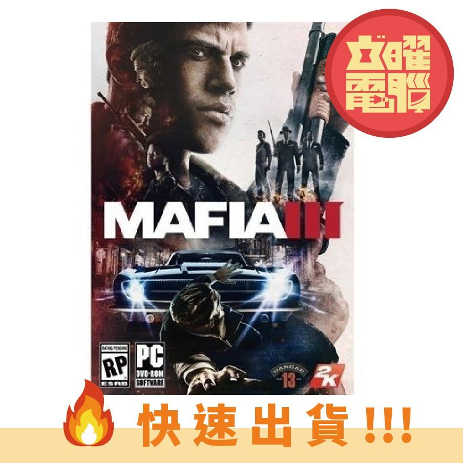 PC版首批主打 限量現貨《四海兄弟III:黑幫對決》全版新發行 中英文 亞版