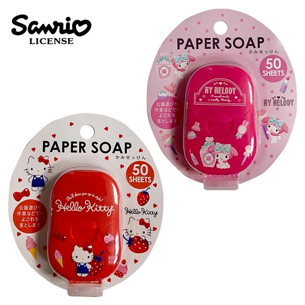 【日本正版】三麗鷗 攜帶式 紙香皂 50枚 肥皂片 香皂紙 紙肥皂 凱蒂貓 美樂蒂 286087 286094