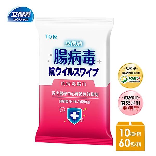 【立得清】抗病毒濕巾-腸病毒專用(10抽x60包)-箱購