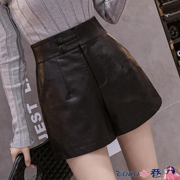 皮短褲 2021新款秋季時尚百搭修身pu皮短褲寬鬆闊腿褲顯瘦高腰外穿靴褲女 coco
