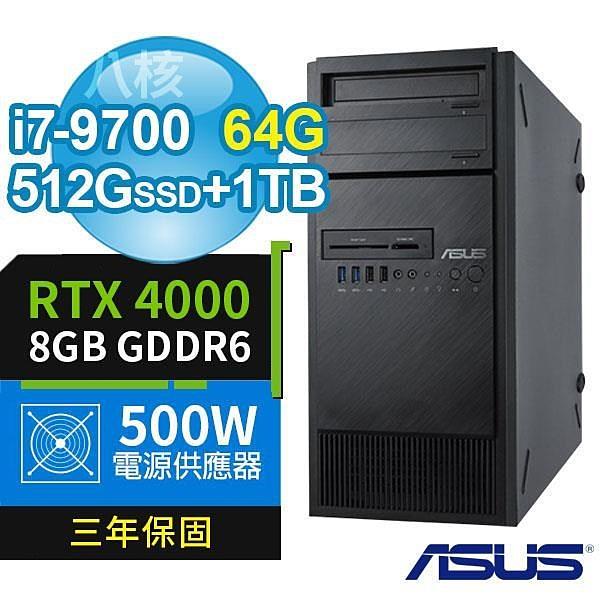 【南紡購物中心】ASUS 華碩 C246 商用工作站(i7-9700/64G/512G SSD+1TB/RTX4000 8G/W10P/500W/3Y)