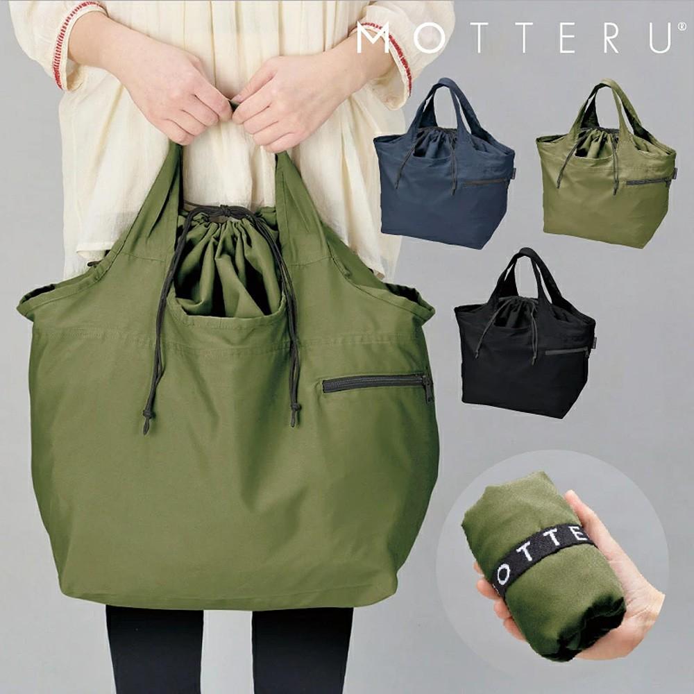 【日本 Motteru】輕量便攜大容量購物袋 25L (共三色) 媽媽包/春捲包/手提包