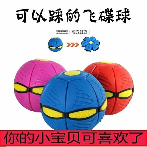 兒童網紅玩具抖音會亮魔幻腳踩飛碟球b變形可以踩扁的球彈力戶外魔方數碼