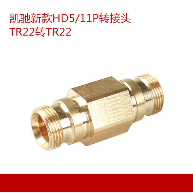 【士德五金】凱馳HD5/11PHD6/11C400HD600轉接頭高壓清洗機配件TR22AG快速牙