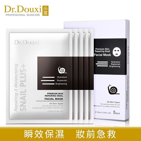 【Dr.Douxi 朵璽】 頂級全效修護蝸牛面膜 五片入