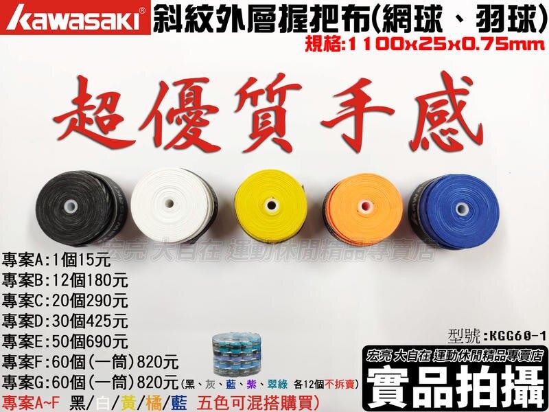 [大自在體育用品] KAWASAKI 握把布 外層 網球 羽毛球拍 壁球拍 0.75mm 斜紋 薄型防滑 透氣性 握感佳