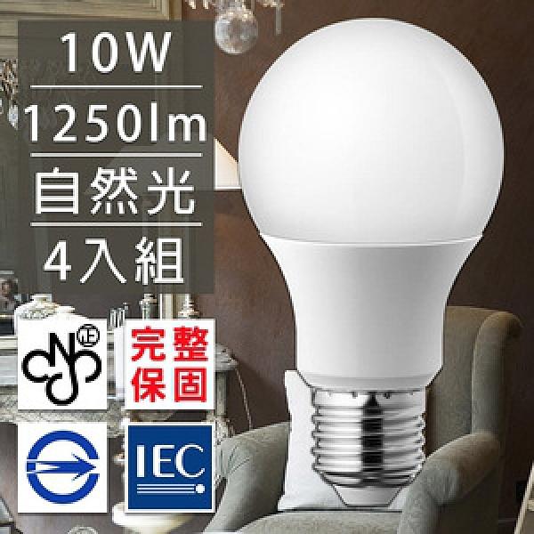 歐洲百年品牌台灣CNS認證LED廣角燈泡10W/1250流明自然光4入