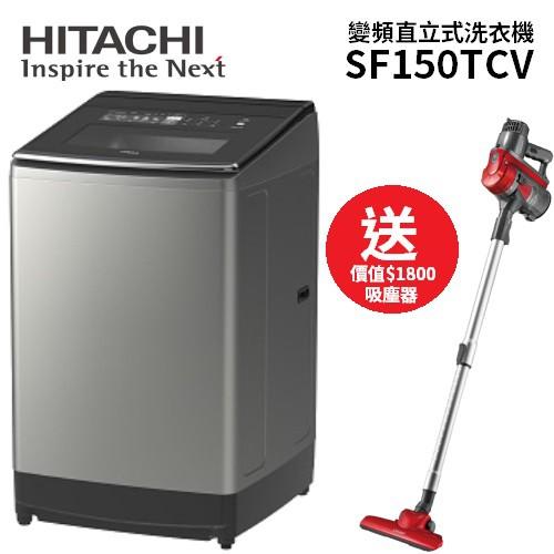 HITACHI 日立 SF150TCV 15公斤 直立變頻洗衣機 泰製 基本安裝