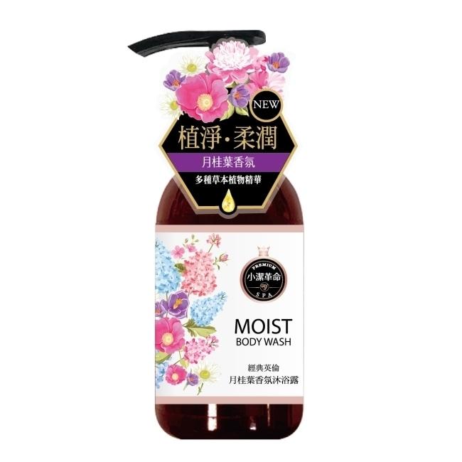 小潔革命黑莓月桂葉香氛沐浴露 500G