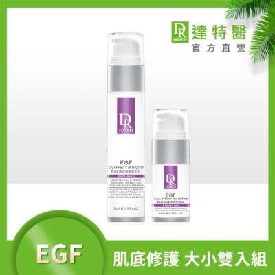 Dr.Hsieh EGF修護保濕肌因乳(買大送小)
