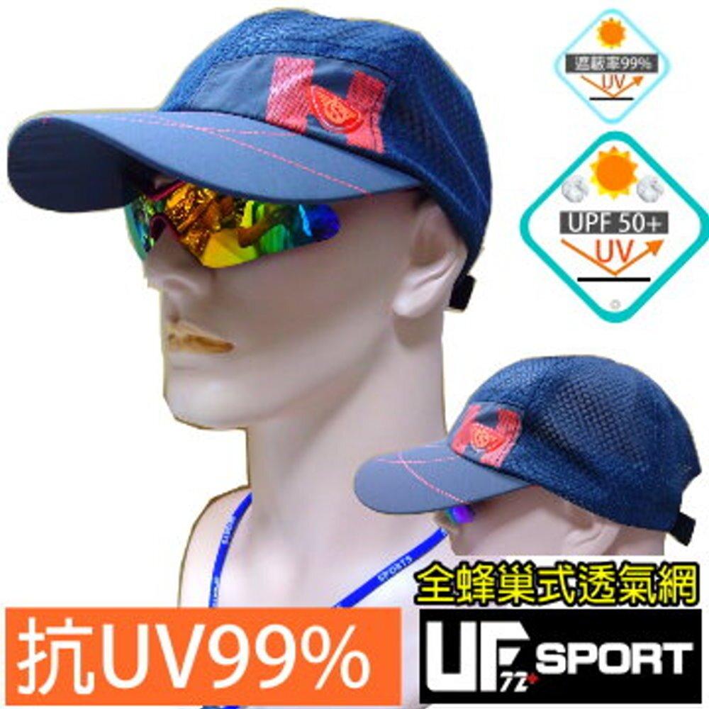 [UF72+]UF-6629/抗UV蜂巢全透氣式螢光輕量運動帽