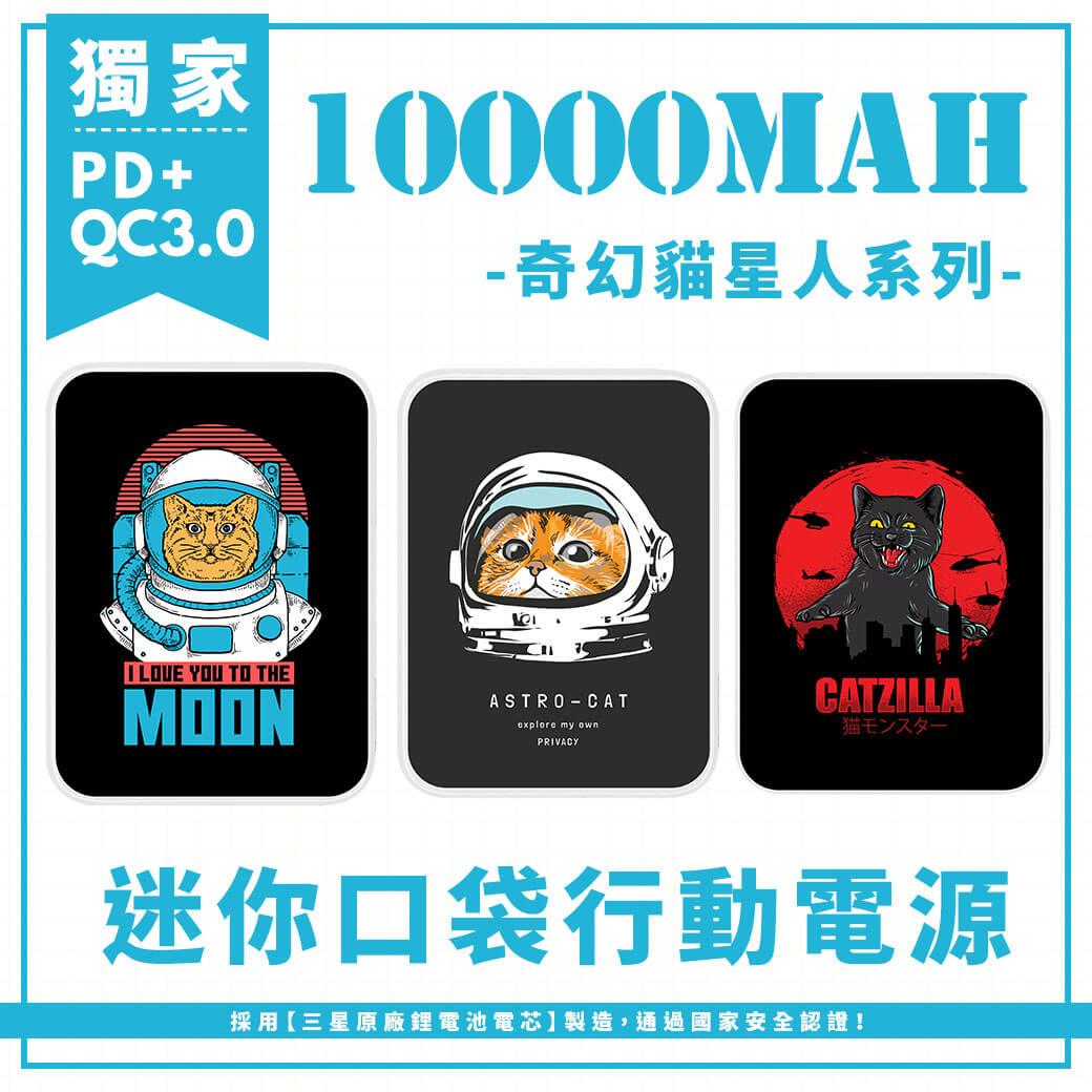 獨家-奇幻太空喵星人系列 迷你口袋快充行動電源 PD+QC3.0 大容量10000mAh 移動電源 行動充 行充 充電器 充電寶