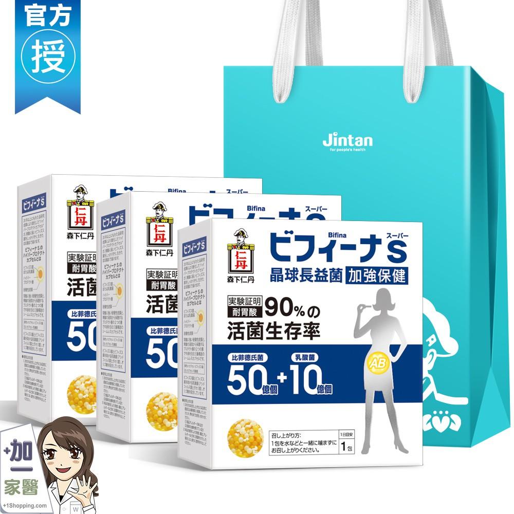 森下仁丹 50+10晶球長益菌-加強版(30包)x3盒禮袋組 附精美禮袋 免運