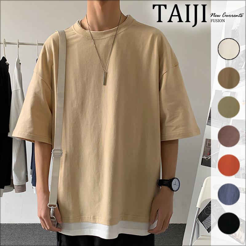假二件五分袖短T‧素色無印假二件寬鬆落肩五分袖短T‧七色【NTJF14】-TAIJI-