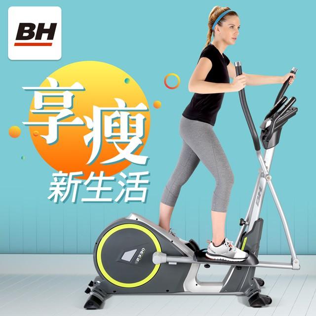 【送全聯禮券2000元】BH G2330 折疊橢圓機(到府安裝/保固二年/贈BH國際健身課程)