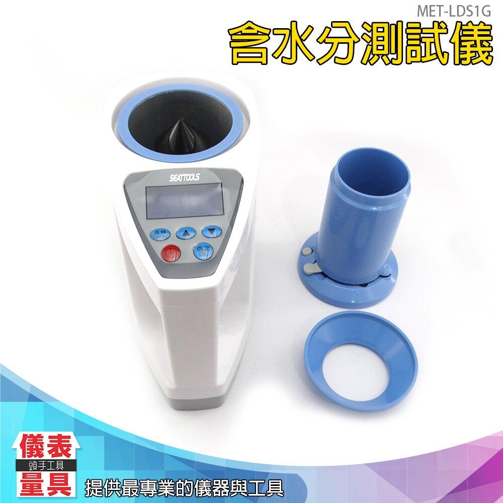 儀表量具 穀物 咖啡豆 豆類 大麥 含水量 水分 測定儀 代碼顯示 測濕器 LDS1G