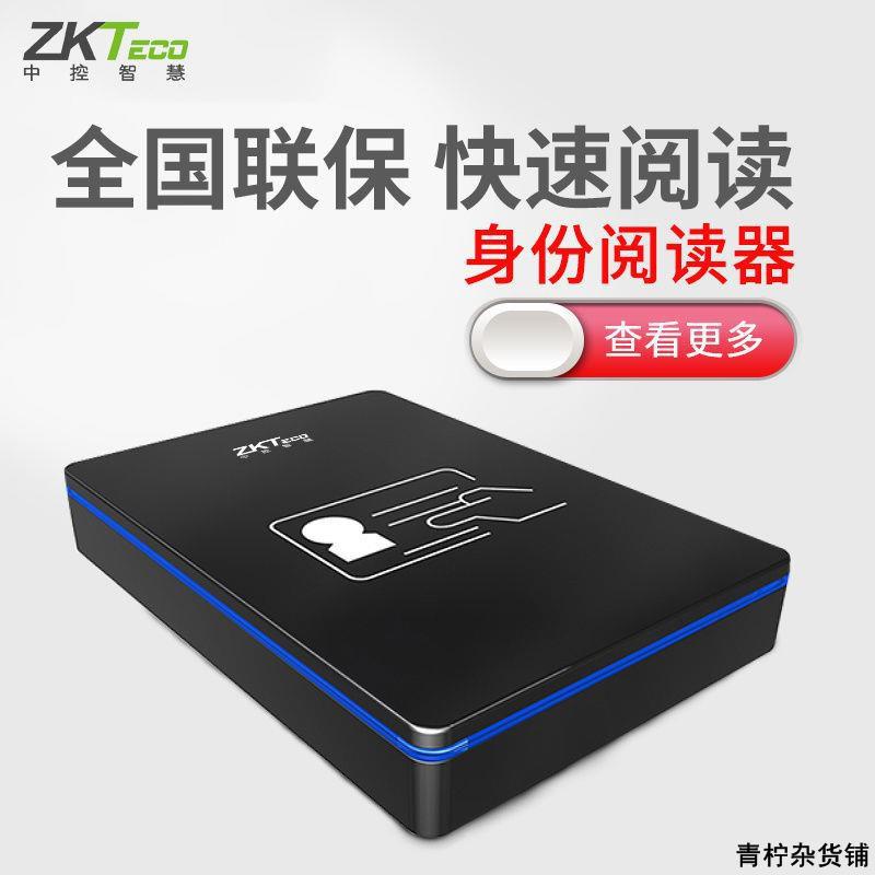 ZKTeco中控智慧ID100身份識別閱讀器信息數據采集儀二代證讀卡器