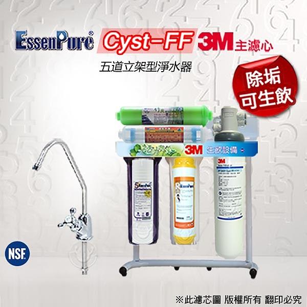 水蘋果居家淨水~快速到貨~3M Cyst-FF 五道立架型淨水器 (除垢型)[B-L532]