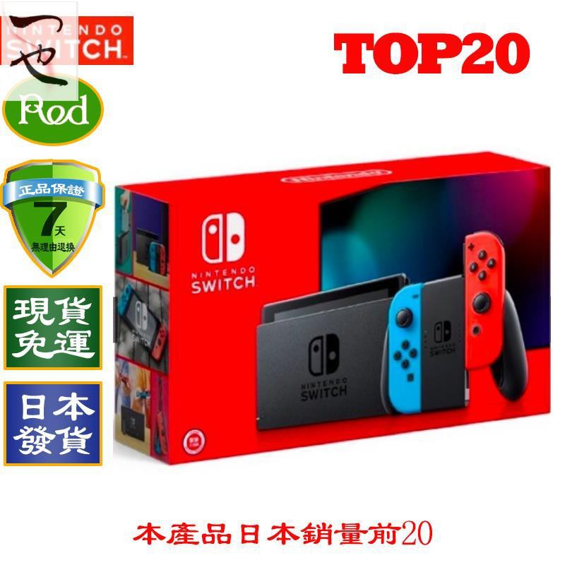 任天堂Nintendo Switch HAD-S-KABAA紅藍主機【AAB】69714301jianpan333697
