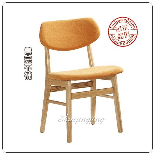 【水晶晶家具/傢俱首選】ZX1721-5 朵特栓木橘布餐椅~~限量超值商品