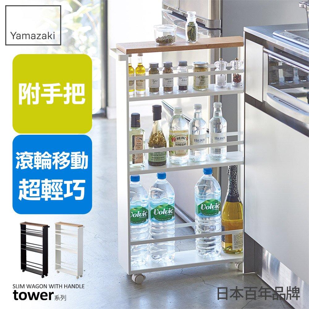 日本【YAMAZAKI】tower手把隙縫小推車(白)